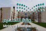 يتضمن توفير 120 مقعدا للابتعاث بواقع 60 للمعلمين ومثلها للمعلمات- وزارة التعليم تعتمد برنامج استهداف للحصول على الماجستير من أفضل الجامعات العالمية