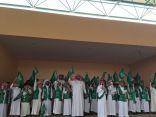 المدرسة السعودية بتبوك تحتفل بيوم الوطن ال85