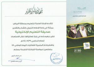 """تعليم منطقة الرياض يمنح صحيفة """" التعليم الإلكترونية """" شهادة شكر وتقدير"""