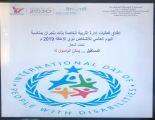 فعاليات اليوم العالمي للأشخاص ذوي الإعاقة 2019 بتعليم نجران