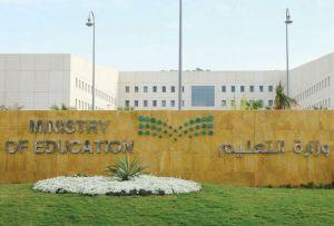 وزارة التعليم تستحدث إدارة جديدة لحقوق الإنسان