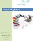 كتيب لمحات في نظام المقررات