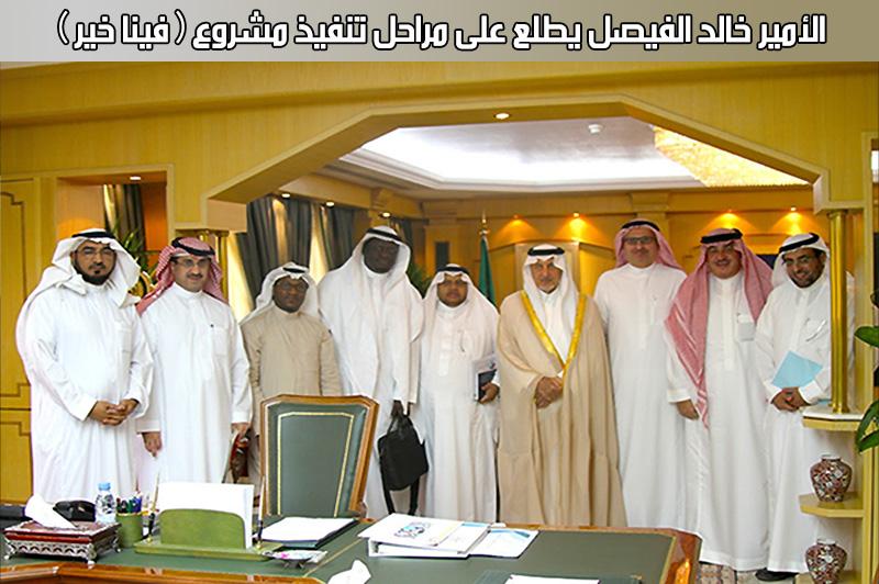 الأمير خالد الفيصل يطلع على مراحل تنفيذ مشروع (فينا خير )