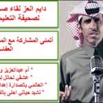 اليمن تواجه قطر والسعودية تخشى خطر البحرين