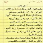 صور من حياة وزير التعليم الدكتور عزام الدخيل