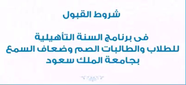 شروط القبول في برنامج السنة التأهيلية للطلاب والطالبات الصم وضعاف يالسمع بجامعة الملك سعود