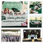 مدرسة صلاح الدين الايوبي الابتدائية تحتفي باليوم الوطني 85