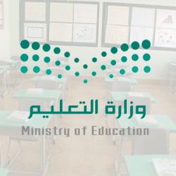 التعليم : تدعو منسوبيها الإداريين لتحديث بياناتهم